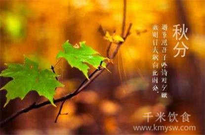二十四节气养生之秋分养生(四季保健)---千米饮食网