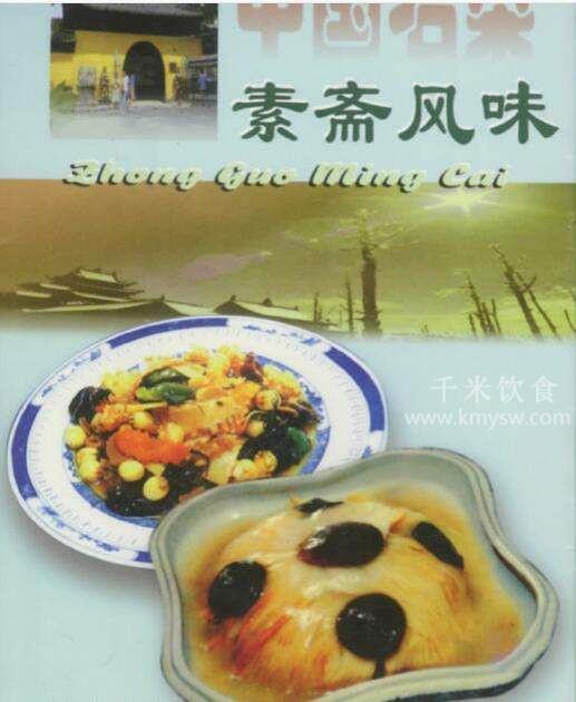 中国名菜素斋风味发展与特色介绍 ---千米饮食网