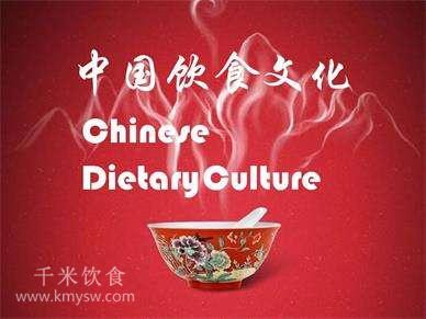 中国饮食文化源远流长---千米饮食网(www.kmysw.com)