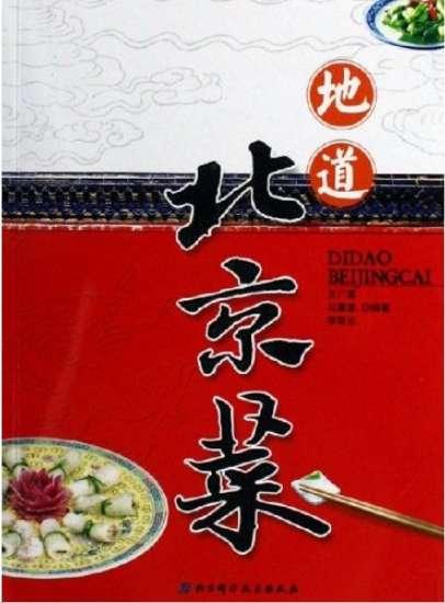 北京美食背后的故事 你造么?---千米饮食网