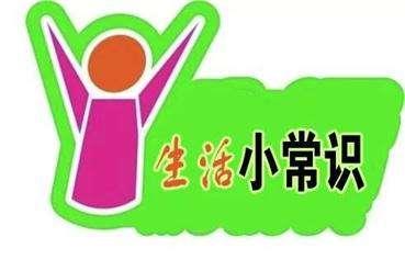 别被这些常识忽悠了一辈子---千米饮食网(www.kmysw.com)