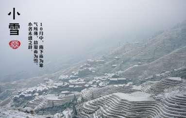 小雪节气养生 小雪养生秘诀---千米饮食网