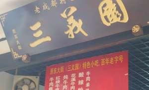 弃文从厨 专心经营牛肉焦饼的曹大亨---千米饮食网