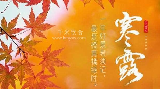 寒露地方习俗及饮食介绍---千米饮食网(www.kmysw.com)
