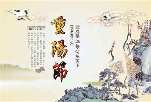 重阳节的来源典故传说---千米饮食网
