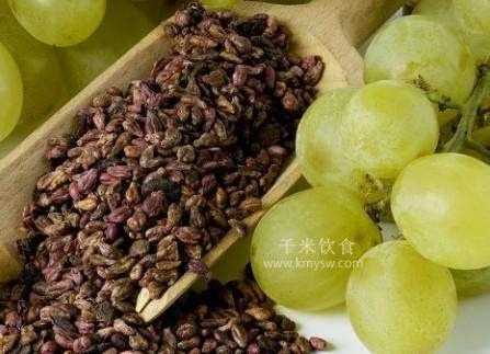 葡萄籽怎么吃?---千米饮食网(www.kmysw.com)