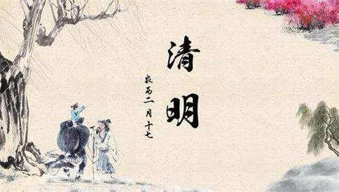 关于清明节气的由来与祭祖含义---千米饮食网(www.kmysw.com)
