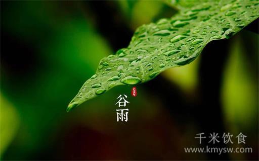 谷雨节气的由来习俗和养生常识---千米饮食网(www.kmysw.com)