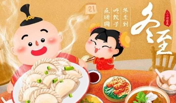 冬至吃饺子的由来你知道嘛?---千米饮食网