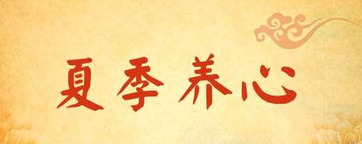 最全的夏季养生常识,20句话让你阳气满满---千米饮食网(www.kmysw.com)