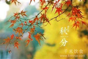 秋分养生重在养阴!中医师分享秋分饮食小建议---千米饮食网