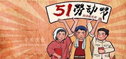 """""""五一""""假期出游不能放松""""安全弦""""---千米饮食网"""