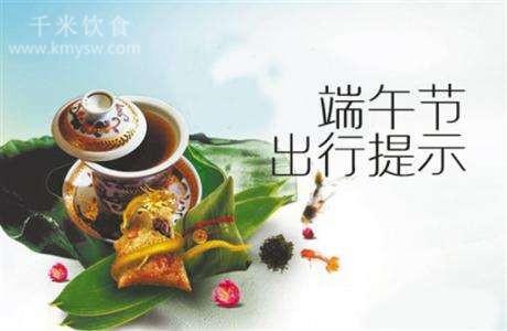 """端午出游,安全最""""粽""""要---千米饮食网"""