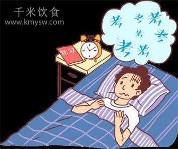 高考前睡眠最佳方法---千米饮食网(www.kmysw.com)