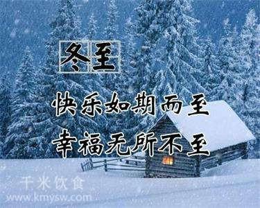 立冬和冬至什么区别?---千米饮食网