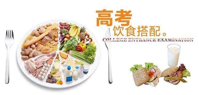 家长必看:高考期间考生的饮食注意事项---千米饮食网(www.kmysw.com)