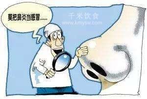 这些治鼻炎的偏方靠谱吗?---千米饮食网