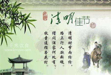 关于清明节由来和禁忌有哪些?---千米饮食网(www.kmysw.com)